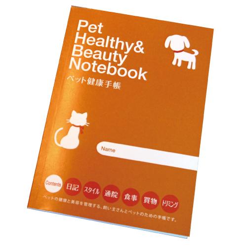 ペット健康手帳