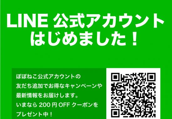 ぽぽねこ LINE公式アカウント