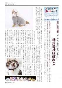月刊猫とも新聞11月号