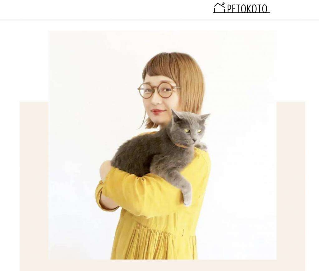 【メディア掲載】ペット情報サイト「PETOKOTO」で紹介されました