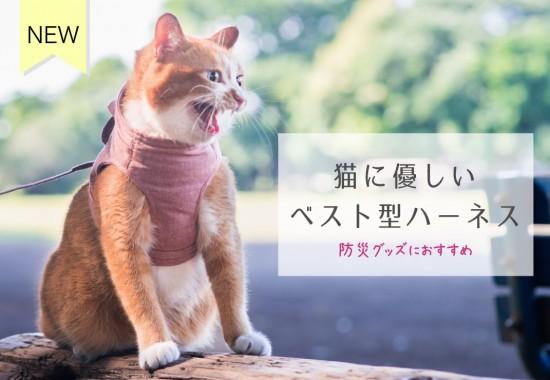ぽぽねこ猫に優しいベスト型ハーネス